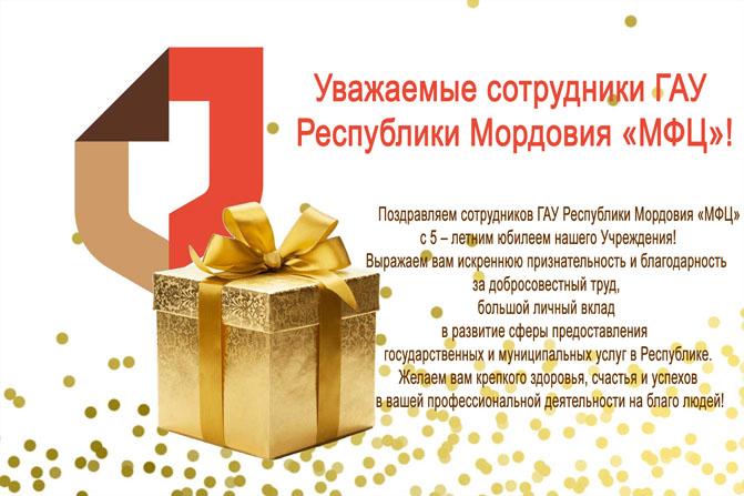 выбора с днем рождения мфц поздравления в стихах боевик представляет